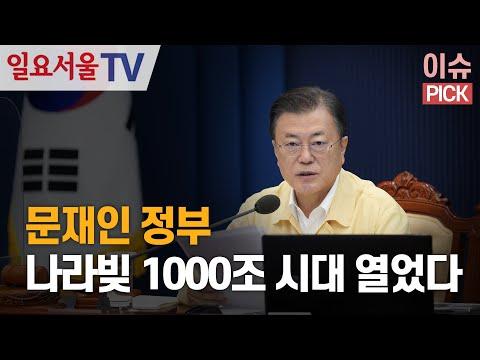 이슈 PicK] 문재인 정부 나라빚 1000조 시대 열었다 - YouTube