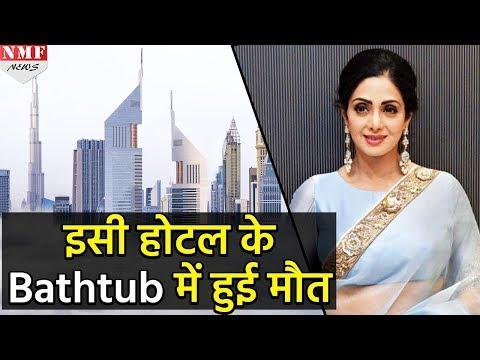 Sridevi की Dubai के जिस Jumeirah Hotel के Bathtub में हुई मौत उसे जानिए