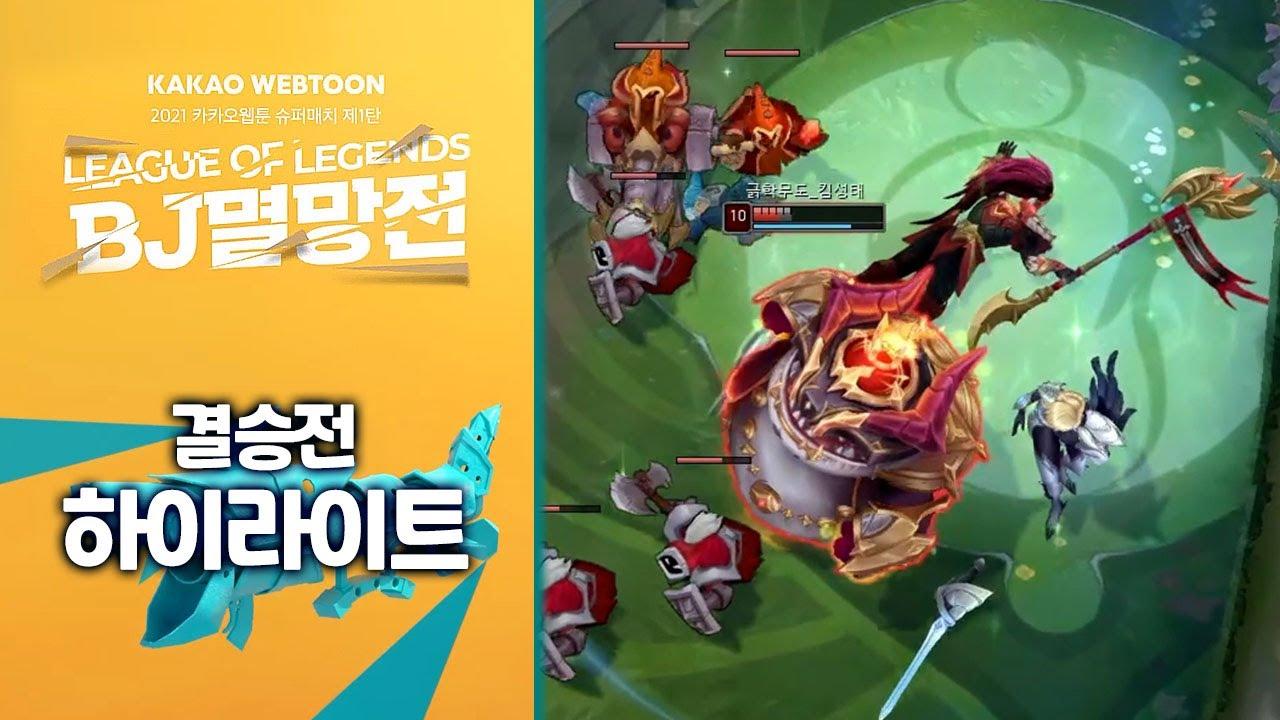 결승전 하이라이트ㅣ2021 카카오웹툰 슈퍼매치 제1탄 LOL BJ멸망전ㅣ9월 20일