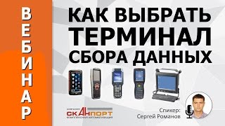 видео Заказать промышленный мобильный терминал сбора данных Motorola (Symbol) TC55  с камерой 8 Мп