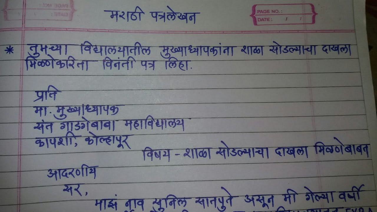 correct way to write application in marathi