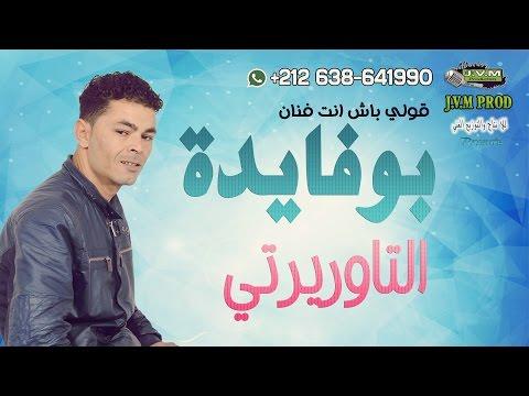 Bofayda Taourirti 2016 | Goli Bach Nta Fanan | Clash Ahmed El Oujdi