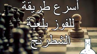 أسرع طريقة للفوز بلعبة الشطرنج