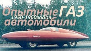Премьера! Опытные автомобили ГАЗ !(часть 3)