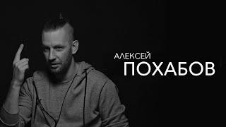 правила жизни | Алексей Похабов | победитель битвы экстрасенсов
