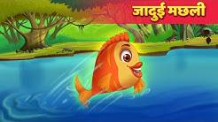 जादुई मछली | Magical Golden Fish Story - हिंदी कहानियां Moral Hindi Kahaniya | Hindi Fairy Tales