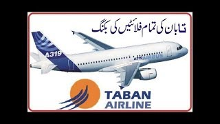 how to book taban airline Ticket Urdu Hindi || Taban Airline Lahore
