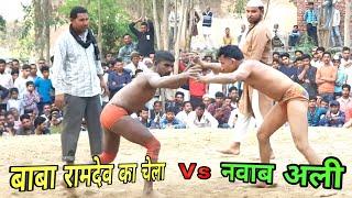 नवाब अली पहलवान Vs बाबा रामदेव का चेला। कुश्ती दंगल प्रतियोगिता सरसावा