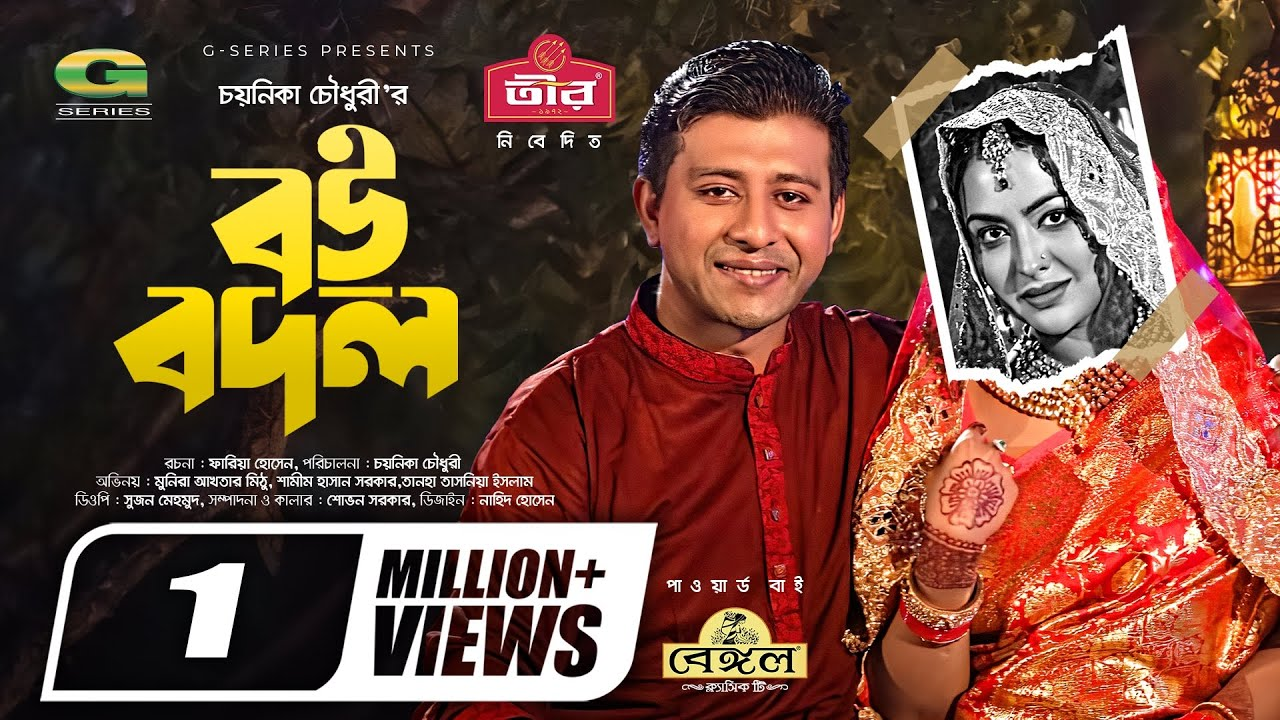 Bou Bodol | বউ বদল | Eid Natok 2021 | Shamim Hasan Sarkar | Tanha Tasnia | New Bangla Natok 2021