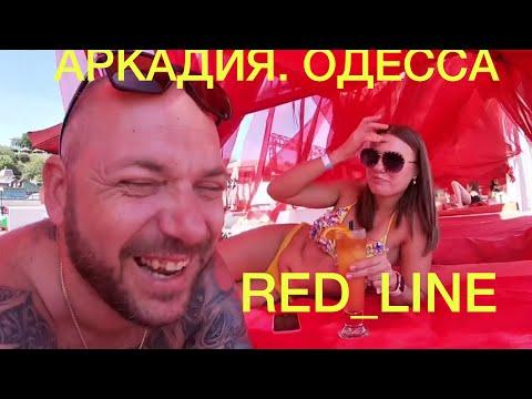 Аркадия | Red Line | Топ | Одесса | Модный пляж Одессы