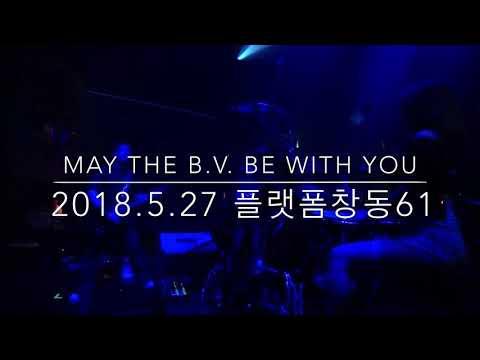 """티어드랍 TEARDROP - """"Anger"""" live at 플랫폼창동61"""