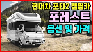 현대차 포터2 캠핑카 포레스트 옵션과 가격 알아보기