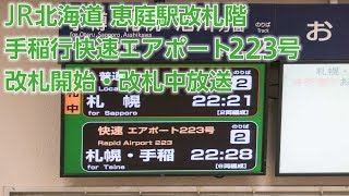 JR北海道恵庭駅 手稲行快速エアポート223号 改札開始・改札中放送