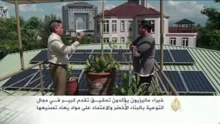 تقدم في مجال التوعية بالبناء الأخضر بماليزيا