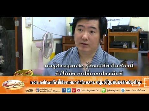 เรื่องเล่าเช้านี้ ทอท.ลงโทษแท็กซี่เรียกเหมาค่าโดยสาร หนุ่มญี่ปุ่นยันยังรักเมืองไทย (20 ม.ค.58)