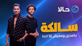"""اغنيه حالا """" سالكه """" حسن شاكوش و ويجز - حصريا Hassan Shakosh & wegz - Salka"""