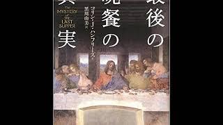 コリン・J・ハンフリーズ「最後の晩餐の真実」1<太田出版>