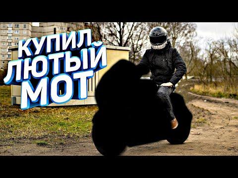 Купил Самый Лютый Мотоцикл! Буду Валить 340 км/ч
