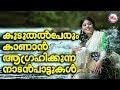 കൂടുതൽ ജനങ്ങളും കാണാനാഗ്രഹിക്കുന്ന നാടൻപാട്ടുകൾ   Nadanpattukal Malayalam   Folk Song Malayalam