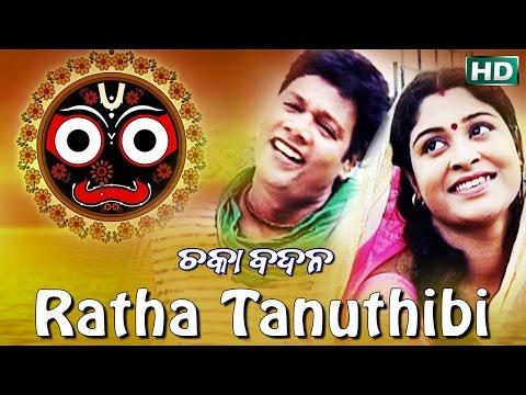 RATHA TANUTHIBI | Album-Chaka Badana |Md. Ajiz | Sarthak Music