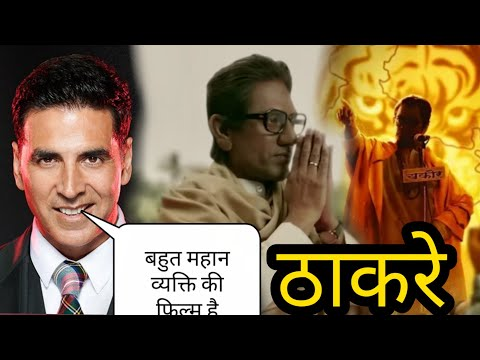 Akshay kumar Reaction on Thackeray, Nawazuddin Siddiqui, Akshay kumar on Thackeray movie