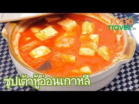 ซุปเต้าหู้อ่อนเกาหลี ซุนดูบู Soft Tofu Stew   FoodTravel ทำอาหาร - วันที่ 12 Sep 2018