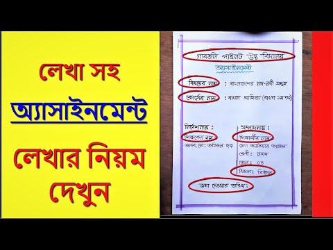 Assignments Lekhar Niom | অ্যাসাইনমেন্ট লেখার নিয়ম  | How to write an assignment