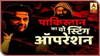 Ghanti Bajao: Pakistan's Lie On Pulwama Attack Gets Exposed | ABP News