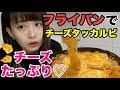 【簡単】フライパンでチーズタッカルビ作っちゃう♡