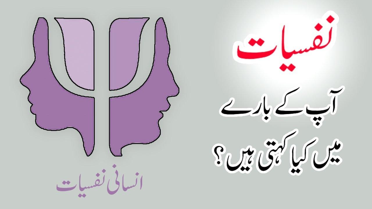 Nafsiyat Book In Urdu