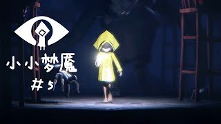 【五歌】★小小夢魘★P5——成為王者的殘忍之路