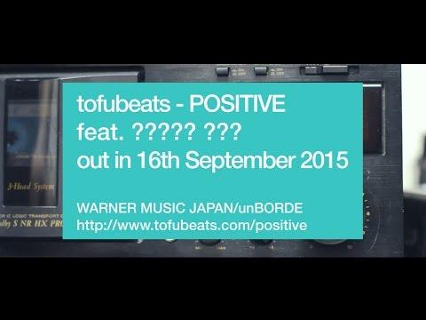 トーフビーツ - 「POSITIVE」(tofubeats demo version / ゲストボーカルはDream Ami)