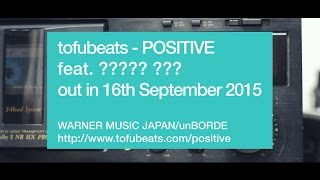 トーフビーツ - 「POSITIVE」(tofubeats demo version / ゲストボーカルはDream Ami)