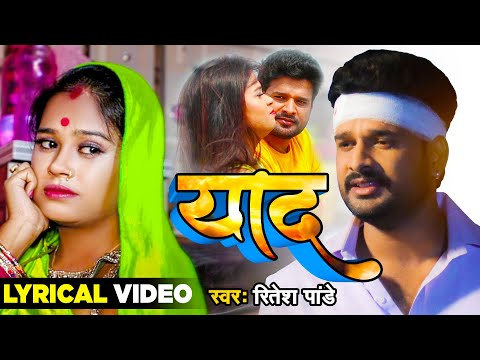 याद   Yaad   #Ritesh Pandey   Lyrical Video Song    Bhojpuri New Sad Song   Ritesh Pandey Sad Song