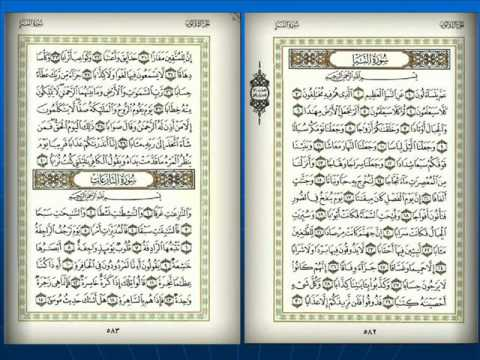 the quran surah an naba chapter 78 for better view of the pages