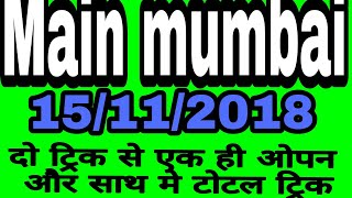 Satta matka Mumbai  15/11/2018  - TIGER CHART