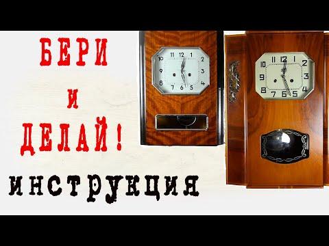 Настенные часы бери и делай инструкция, по ремонту и обслуживанию ОЧЗ