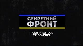 Секретный фронт   Выпуск от 17 05 2017