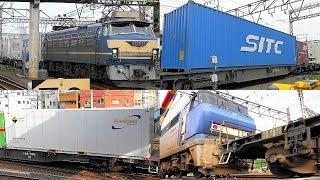 2017,8,5 貨物列車 いろいろいっぱい33本 関東遠征‼大迫力のジョイント音‼豪快にジョイントを踏みゆく貨物列車たち UV53Aロードリームあり‼