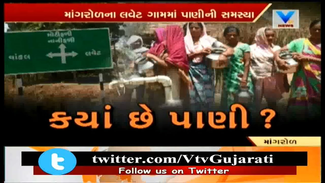 Surat: Shortage of Water in Summer at Mangrol Village make it Tough for Residents | Vtv News