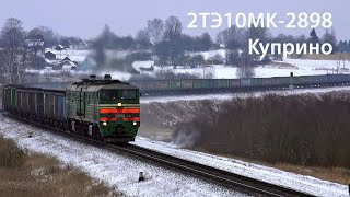 2ТЭ10МК 2898 Куприно 2TE10MK 2898 BCh RZD Kuprino