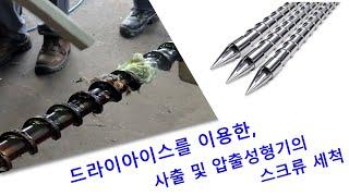 드라이아이스세척기 - 금형압출스크류세척 (바테크)
