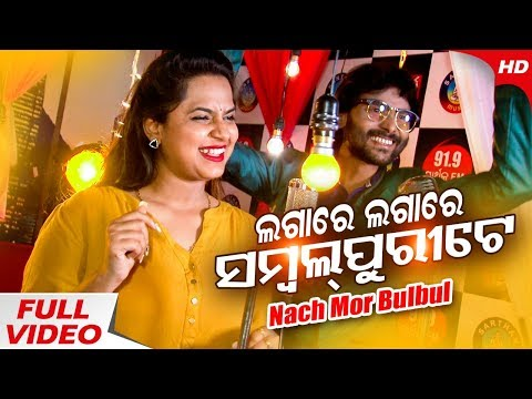 Nach Mor Bulbul | Sambalpuri Song |  Umakant Barik & Asima Panda | Sidharth TV | Sidharth Music