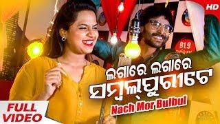 Asima Panda & Umakant Barik | ଲଗାରେ ଲଗାରେ ସମ୍ବଲ୍ପୁରୀଟେ Nach Mor Bulbul | Sidharth TV