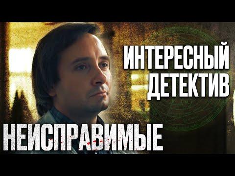 НЕИСПРАВИМЫЕ - Пустилась