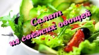 Салат из свежих овощей 🍅🍅🍅