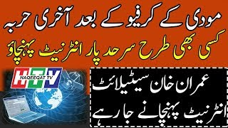 Imran Khan is Gonna Provide Fast Satellite Internet At Any Cost
