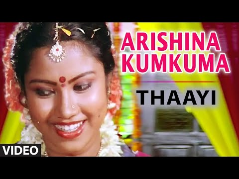 ARISHINA KUMKUMA || THAAYI || SHANKAR , BHAVYA