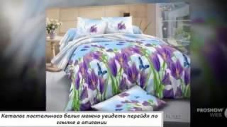 видео Сатиновое постельное белье – купить комплект постельного белья из сатина в Москве.