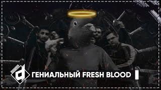 FRESH BLOOD 4 - ОКСИМИРОН ГЕНИЙ #dropdead